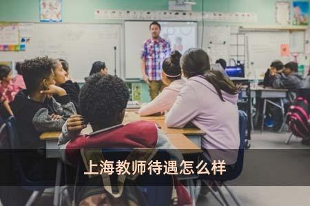 上海教��待遇怎麽��