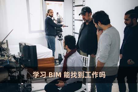 学习BIM能找到工作吗