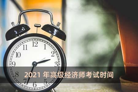 2021年高级经济师考试时间