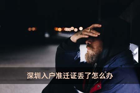 深圳入户准迁证丢了怎么办
