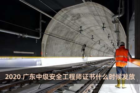 2020广东中级安全工程师证书什么时候发放
