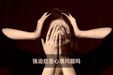 强迫症是心理问题吗