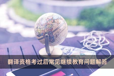 翻译资格考过后常见继续教育问题解答