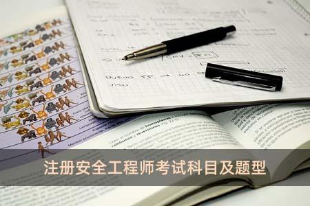 注册安全工程师考试科目及题型