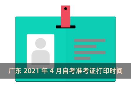 广东2021年4月自考准考证打印时间