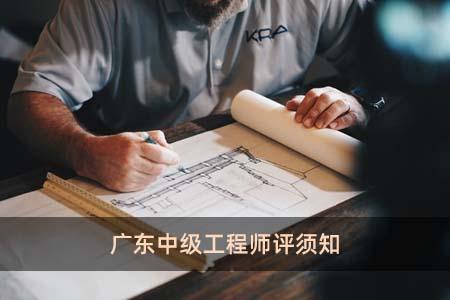 广东中级工程师评须知