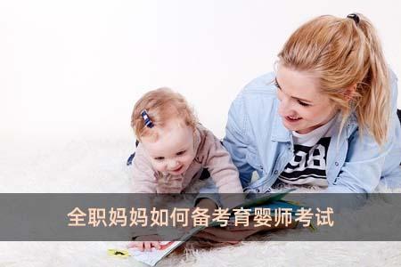 全职妈妈如何备考育婴师考试