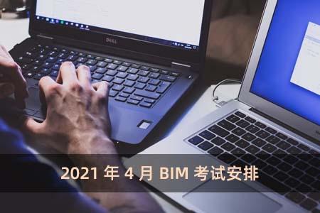 2021年4月BIM考试安排