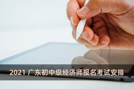 2021廣東初中級經濟師報名考試安排
