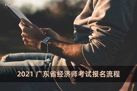 2021广东省经济师考试报名流程