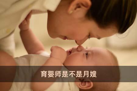 育婴师是不是月嫂