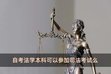 自考法学本科可以参加司法考试么