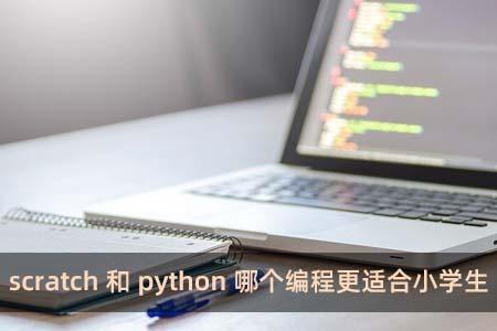 scratch和python哪个编程更适合小学生