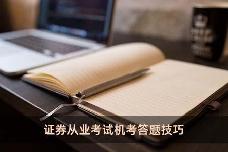 证券从业考试机考答题技巧