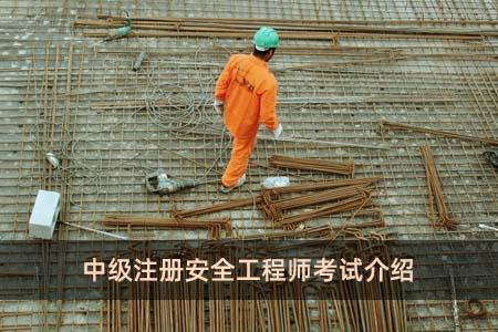 中级注册安全工程师考试介绍