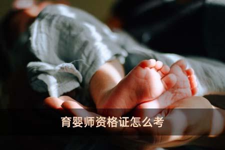 育嬰師資格證怎么考