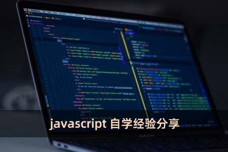 javascript自學經驗分享