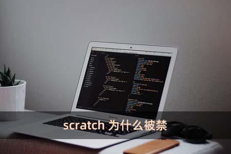 scratch为什么被禁