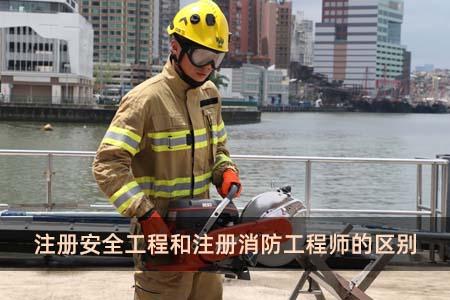 注册安全工程师和注册消防工程师的区别