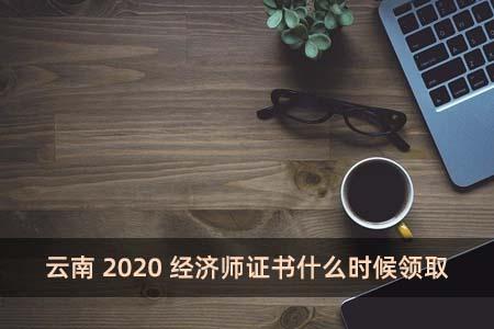 云南2020經濟師證書什么時候領取
