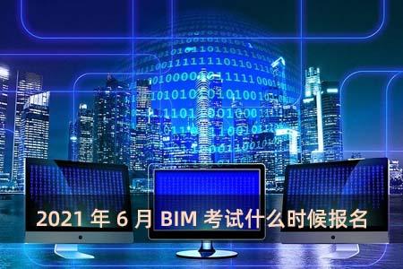 2021年6月BIM考試什么時候報名
