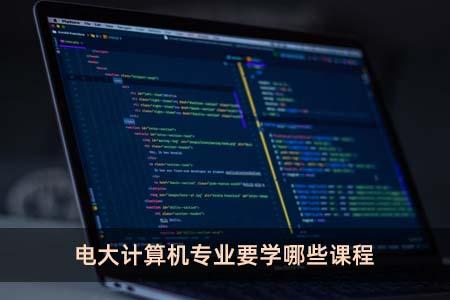 电大计算机专业要学哪些课程