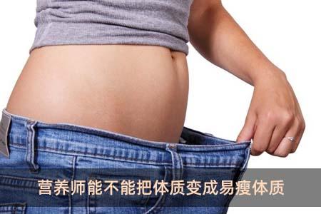 營養師能不能把體質變成易瘦體質