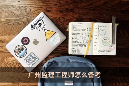 廣州監理工程師怎么備考