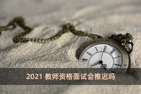 2021教師資格面試會推遲嗎