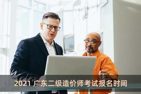 2021廣東二級造價師考試報名時間