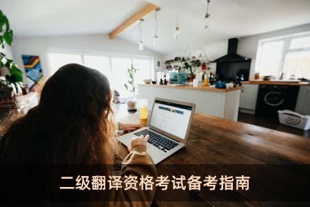 二級翻譯資格考試備考指南