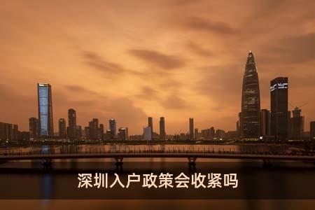 深圳入戶政策會收緊嗎