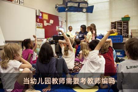 當幼兒園教師需要考教師編嗎