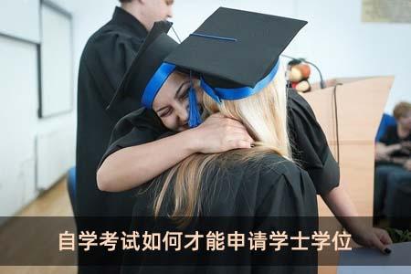 自學考試如何才能申請學士學位