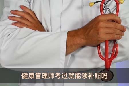 健康管理師考過就能領補貼嗎