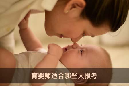 育婴师适合哪些人报考