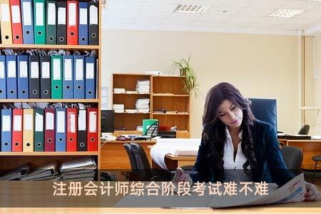 注冊會計師綜合階段考試難不難