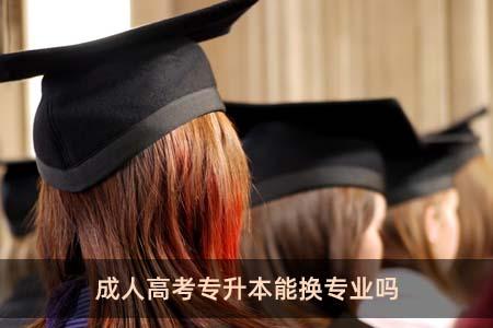 成人高考專升本能換專業嗎