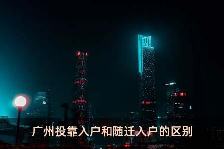 广州投靠入户和随迁入户的区别