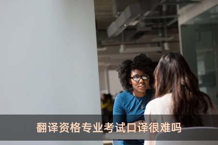 翻譯資格專業考試口譯很難嗎