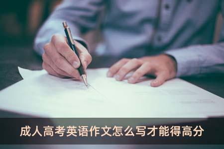 成人高考英語作文怎么寫才能得高分