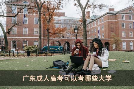 廣東成人高考可以考哪些大學