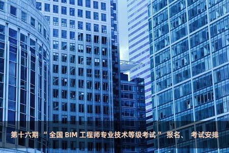 """第十六期""""全國BIM工程師專業技術等級考試""""報名、考試安排"""