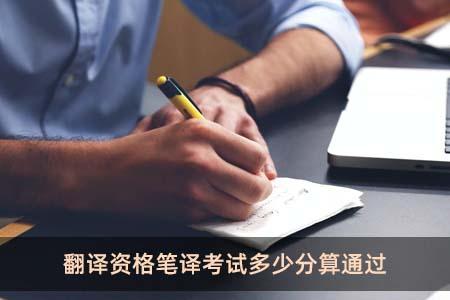 翻譯資格筆譯考試多少分算通過