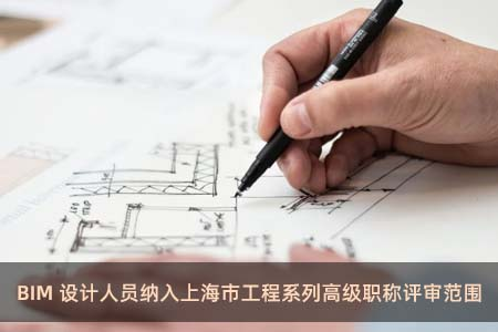 BIM設計人員納入上海市工程系列高級職稱評審范圍
