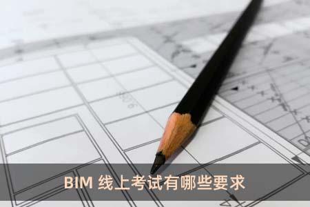 BIM线上考试有哪些要求