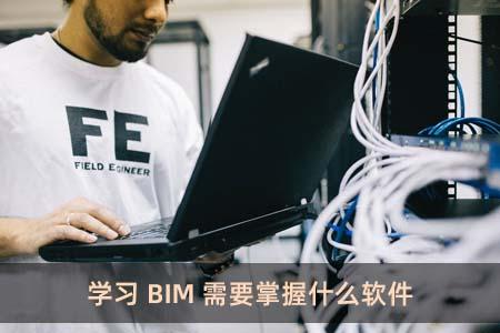 学习BIM需要掌握什么软件