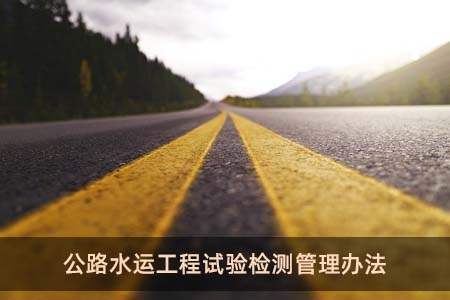 公路水运工程试验检测管理办法