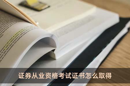 證券從業資格考試證書怎么取得