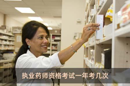 执业药师资格考试一年考几次
